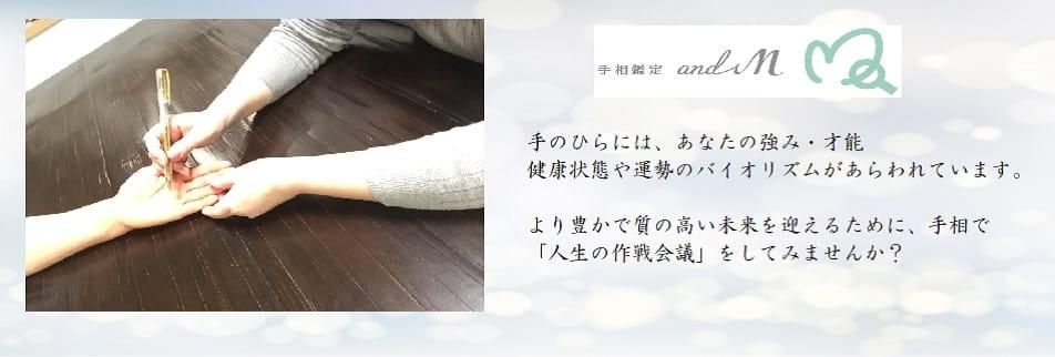 東京・南青山「 手相で人生の作戦会議を」|手相占い|手相鑑定アンドエム